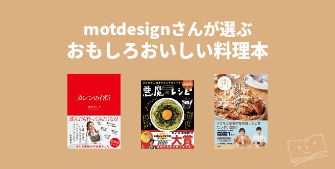 motdesignさんが選ぶ おもしろおいしい料理本
